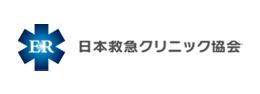 日本救急クリニック協会・バナー